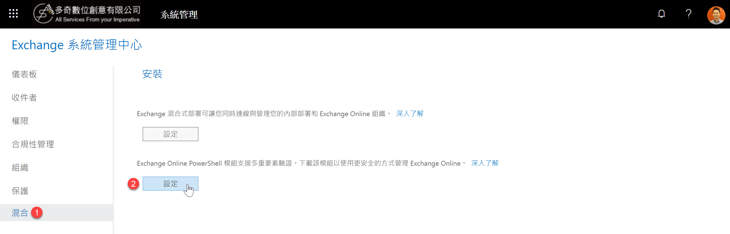 Exchange 系統管理中心 / 混合 / 安裝 / Exchange Online PowerShell 模組支援多重要素驗證。下載該模組以使用更安全的方式管理 Exchange Online。