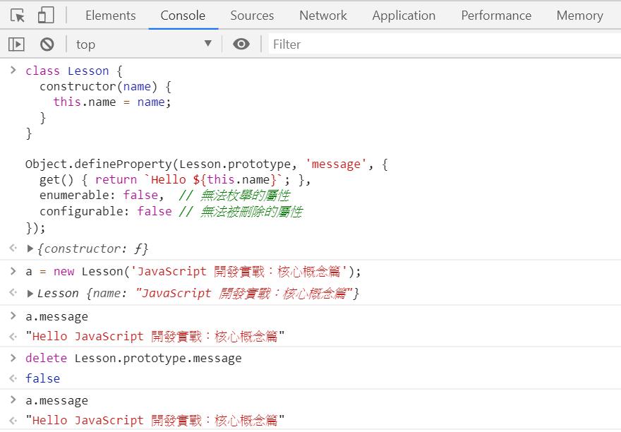 訪問描述器 (accessor descriptor):用來描述存取屬性的 get/set 自訂邏輯