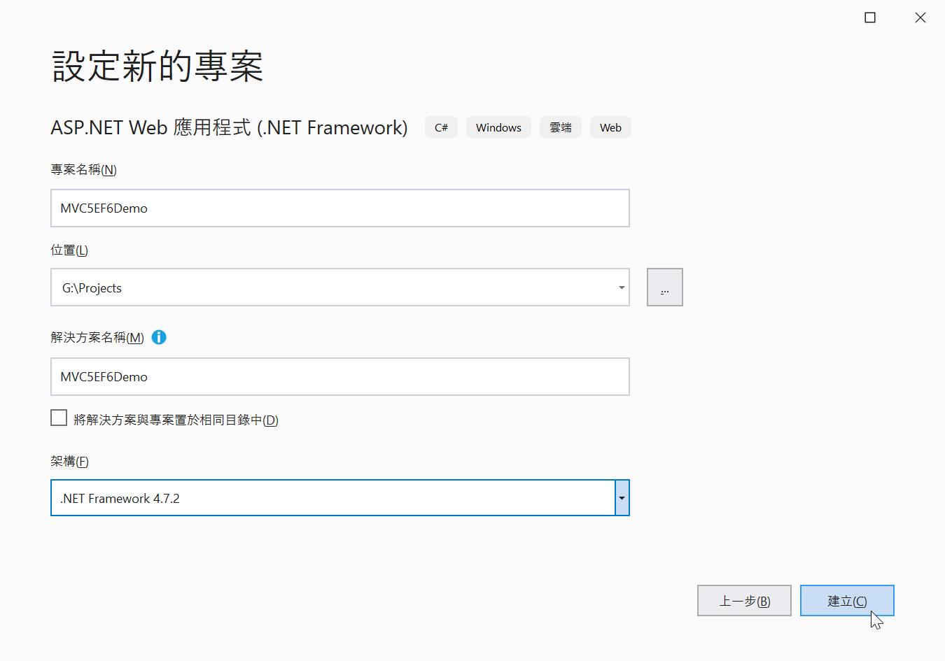 建立 ASP.NET Web 應用程式 (.NET Framework) 專案