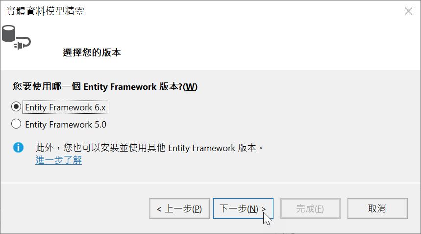 實體資料模型精靈 / 選擇您的版本 / 您要使用哪一個 Entity Framework 版本?