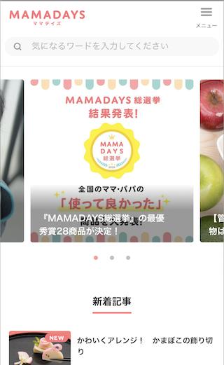mamadays:WEB