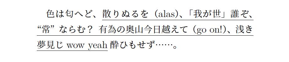 lua-ul-japanese-1-2