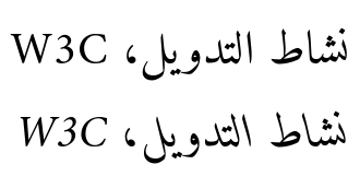Slanted font styles (Italic, Oblique, Iranic,    ) · Issue