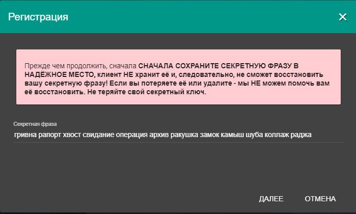 bip39-russian
