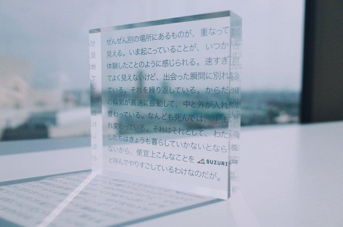 詩が印刷されたSUZURIのアクリルブロック