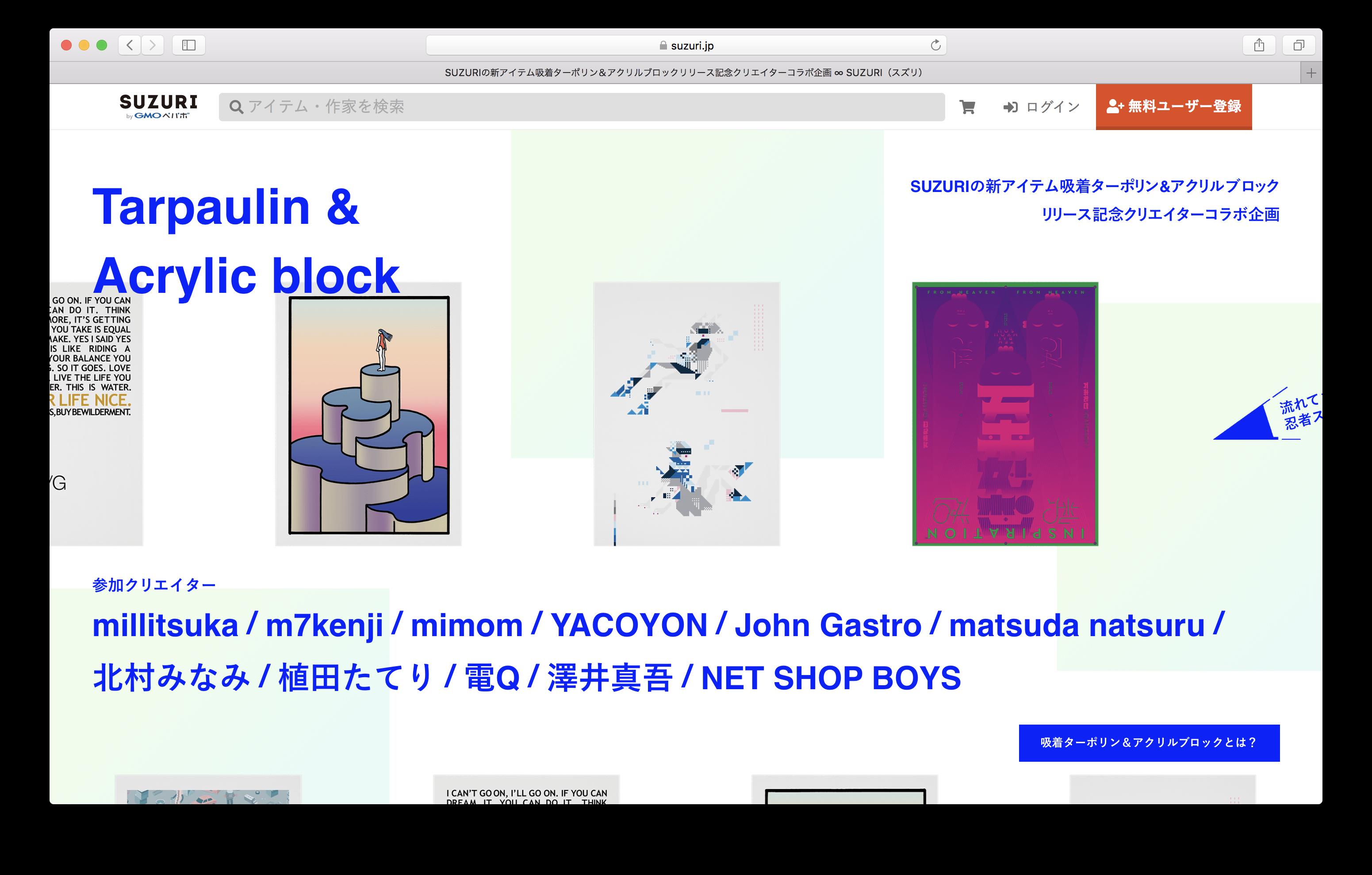 SUZURIの新アイテム吸着ターポリン&アクリルブロックリリース記念クリエイターコラボ企画 ∞ SUZURI(スズリ)