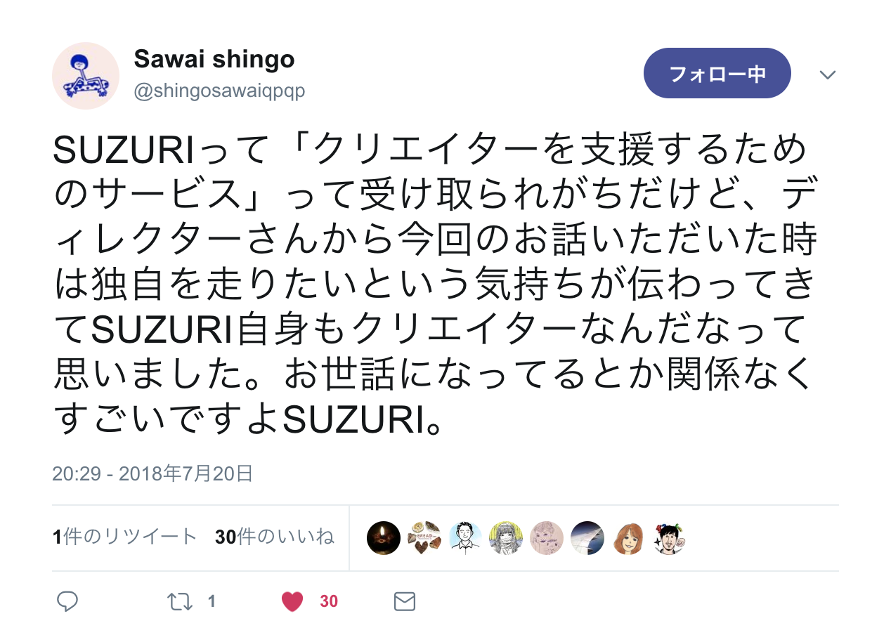 SUZURIもクリエイター