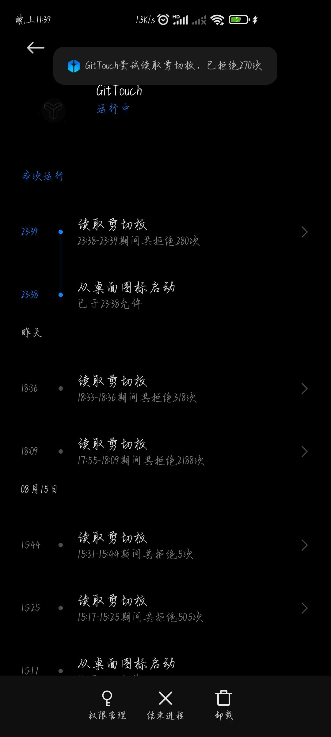 Screenshot_2021-08-20-23-39-44-356_com miui securitycenter